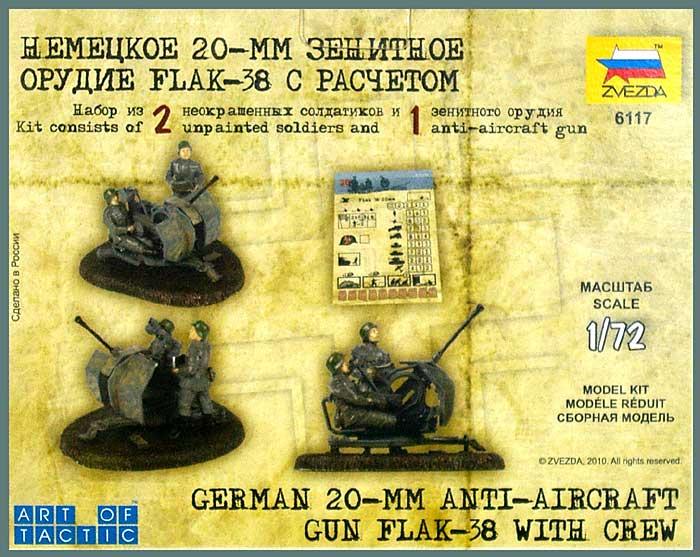 ドイツ Flak38 20mm対空機関砲 (フィギュア2体付属)プラモデル(ズベズダART OF TACTICNo.6117)商品画像_1