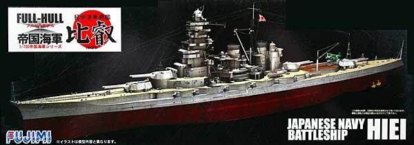 日本海軍 戦艦 比叡 1942年 (フルハルモデル)プラモデル(フジミ1/700 帝国海軍シリーズNo.013)商品画像