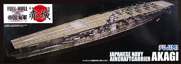 日本海軍 航空母艦 赤城 開戦時 (フルハルモデル)プラモデル(フジミ1/700 帝国海軍シリーズNo.014)商品画像