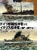ドイツ仮装巡洋艦 vs イギリス巡洋艦 大西洋/太平洋 1941