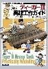 ティーガー 2 実戦工作ガイド
