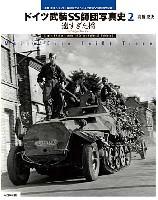大日本絵画戦車関連書籍ドイツ武装SS師団写真史 2 -遠すぎた橋-