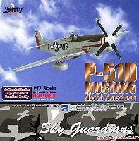 ウイッティ・ウイングス1/72 スカイ ガーディアン シリーズ (レシプロ機)P-51D ムスタング ゴードン・グラハム中佐機