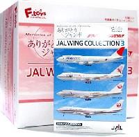 エフトイズJAL ウイング コレクションJAL ウイングコレクション 3 (1BOX)