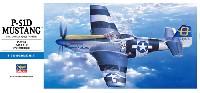 ハセガワ1/72 飛行機 DシリーズP-51D ムスタング