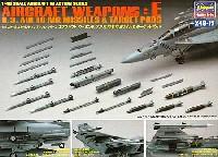 エアクラフト ウェポン E (アメリカ 空対空ミサイル&ターゲットポット)