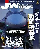 Jウイング 2011年2月号