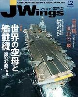 Jウイング 2011年12月号