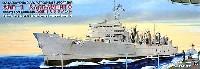 ピットロード1/700 スカイウェーブ M シリーズ米国海軍 サクラメント級 高速戦闘支援艇 AOE-01 サクラメント