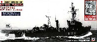 ピットロード1/700 スカイウェーブ J シリーズ海上自衛隊護衛艦 DE-261 わかば (エッチング付限定版)