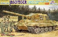 サイバーホビー1/35 AFV シリーズ ('39~'45 シリーズ)Sd.Kfz.186 ヤークトティーガー ポルシェ型 w/ツィメリットコーティング