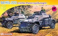 ドラゴン1/72 ARMOR PRO (アーマープロ)ドイツ Sd.Kfz.222 装甲偵察車 (2台セット)