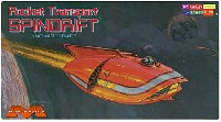 メビウススペース ビークル巨人の惑星 スピンドリフト号