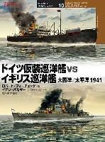 大日本絵画オスプレイ 対決シリーズドイツ仮装巡洋艦 vs イギリス巡洋艦 大西洋/太平洋 1941