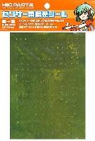 センサー用 偏光シール (黄→青)