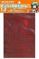 センサー用 偏光シール (赤→黄)