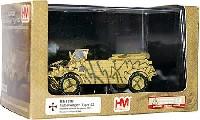 ホビーマスター1/48 グランドパワー シリーズキューベルワーゲン Type82 第667突撃砲旅団