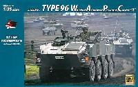 モノクローム1/35 AFV陸上自衛隊 96式装輪装甲車 A型 第11戦車大隊 (96式 40mm 自動擲弾銃搭載) (限定版)
