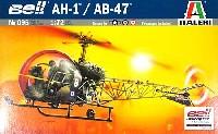 イタレリ1/72 航空機シリーズベル AH-1/AB-47