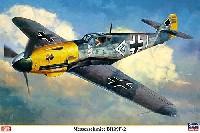 ハセガワ1/32 飛行機 限定生産メッサーシュミット Bf109F-2