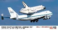 スペースシャトル オービター & ボーイング 747