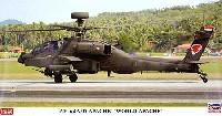 AH-64A/D アパッチ ワールドアパッチ