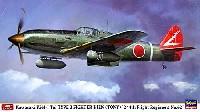 川崎 キ61 三式戦闘機 飛燕 1型丁 飛行第244戦隊 62号機