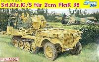 2cm 対空砲搭載 1t ハーフトラック (Sd.Kfz.10/5 fur 2cm Flak38) (スマートキット)