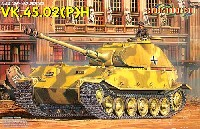 サイバーホビー1/35 AFV シリーズ ('39~'45 シリーズ)ドイツ軍 VK.45.02(P)H型 試作重戦車