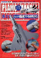 教えて! ジェット戦闘機プラモの作りかた