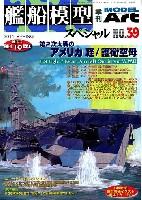 モデルアート艦船模型スペシャル艦船模型スペシャル No.39 第2次大戦のアメリカ軽/護衛空母