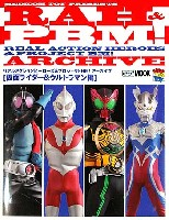 RREAL ACTION HEROES & PROJECT BM! ARCHIVE 仮面ライダー & ウルトラマン編