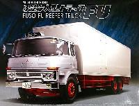 アオシマ1/32 ヘビーフレイト シリーズふそう FU113S 冷凍車