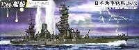 アオシマ1/700 艦船シリーズ日本海軍戦艦 扶桑 (ふそう) 1944 (フルハルモデル)