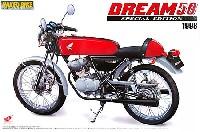 アオシマ1/12 ネイキッドバイクホンダ ドリーム50 スペシャルエディション (1998)