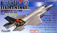 フジミバトルスカイ(BSK) シリーズロッキード・マーチン F-35B ライトニング 2 (総合攻撃戦闘機 プロトタイプ1号機 BF-1) エッチングパーツ付