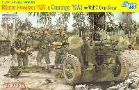 105mm 榴弾砲 M2A1 & 牽引車台 M2A2 w/アメリカ海兵隊砲兵