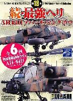 童友社1/144 現用機コレクション続・最強ヘリ AH-64D アパッチ ロングボウ