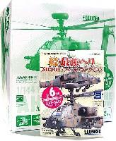 童友社1/144 現用機コレクション続・最強ヘリ AH-64D アパッチ ロングボウ (1BOX)