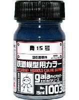 ガイアノーツガイアカラー 鉄道模型用カラー青15号 国鉄客車他 (半光沢) (No.1003)