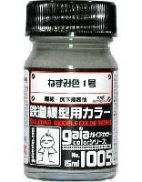 ガイアノーツガイアカラー 鉄道模型用カラーねずみ色 1号 屋根・床下機器他 (半光沢) (No.1005)