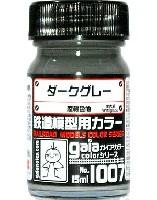 ガイアノーツガイアカラー 鉄道模型用カラーダークグレー 屋根色他 (半光沢) (No.1007)
