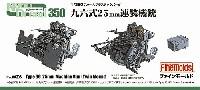 ファインモールド1/350 ナノ・ドレッド シリーズ九六式 25mm 連装機銃