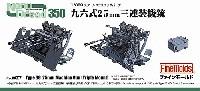 ファインモールド1/350 ナノ・ドレッド シリーズ九六式 25mm 三連装機銃