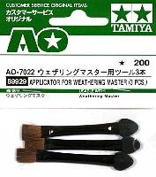 タミヤタミヤ カスタマーサービス 取扱品ウェザリングマスター用 ツール (3本)