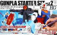 ガンプラスターターセット Vol.2 (ガンダム+ガンダムマーカー)