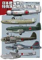 大日本絵画航空機関連書籍日本陸海軍の特殊攻撃機と飛行爆弾
