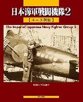 大日本絵画航空機関連書籍日本海軍戦闘機隊 2 エース列伝