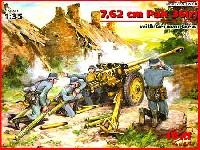 ICM1/35 ミリタリービークル・フィギュアドイツ 7.62cm Pak36(r) 対戦車砲 & ドイツ砲兵4体セット
