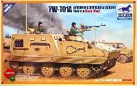 ブロンコモデル1/35 AFVモデルイラク軍 YW-701A 装甲指揮車 (ガルフウォー)
